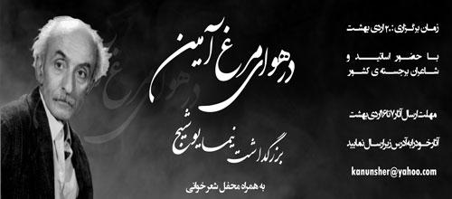 بزرگداشت نیما یوشیج