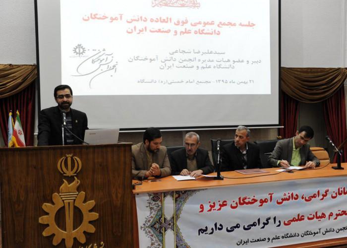 گزارش مجمع عمومی انجمن دانش آموختگان دانشگاه