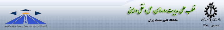 center of Excellence of paverment managment system transportation and system