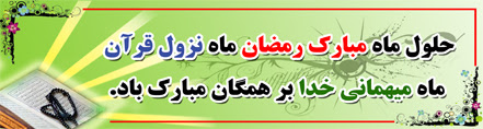 http://www.tablighaterfan.ir/images/aks/baner/milad/fetr/mad-047.jpg