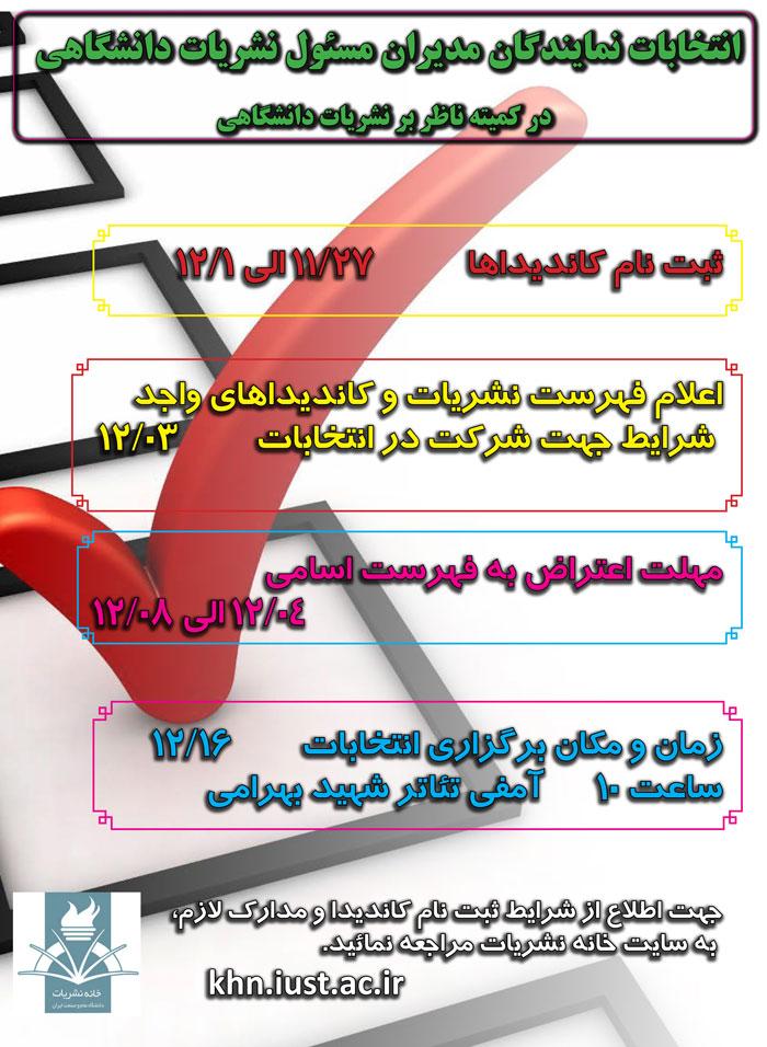 http://www.iust.ac.ir/khn/files/site1/images/awt_thumbnails/entekhabat95.jpg